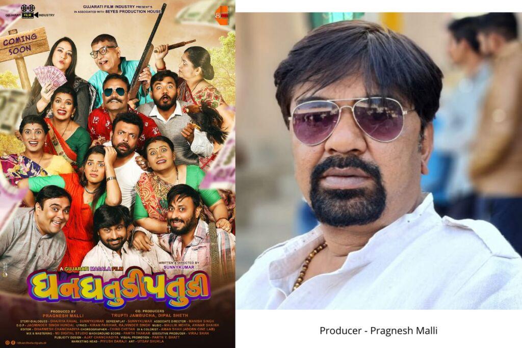 Dhan Dhatudi Patudi Gujarati Film Teaser Released.