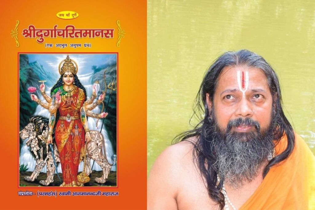 THE DURGACHARITRAMANAS – Conveyed in simple language for easy understanding & imitation through book and its AV by Paramhans Swami Aagamanad Ji Maharaj